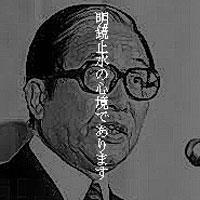 7月24日は何の日 宇野首相、退陣表明