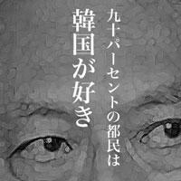 7月25日のできごと(何の日) 舛添知事、ソウルで講演