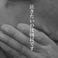 7月29日のできごと(何の日) 海江田万里経産相「涙」の答弁