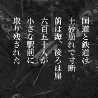 8月6日のできごと(何の日) 鹿児島8.6豪雨