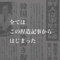 8月11日は何の日 朝日新聞慰安婦報道