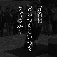 8月12日は何の日 鳩山元首相、韓国で謝罪