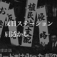 8月14日のできごと(何の日) 安倍晋三首相、戦後70年談話を発表