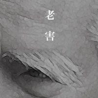 8月15日のできごと(何の日) 村山談話