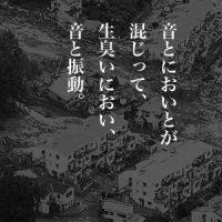 8月20日のできごと(何の日) 広島大規模土砂災害