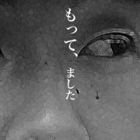 8月21日のできごと(何の日) 夏の甲子園、早実が初優勝