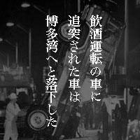 8月25日のできごと(何の日) 海の中道大橋飲酒運転事故