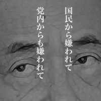 8月26日のできごと(何の日) 菅首相、退陣表明