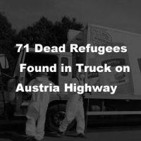 8月27日は何の日 オーストリア、保冷車に移民71人の遺体