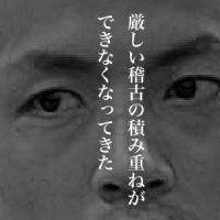 8月31日のできごと(何の日) 野村忠宏選手が引退会見