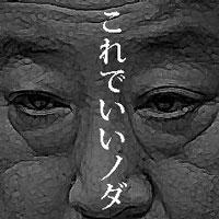 9月2日のできごと(何の日) 野田内閣発足