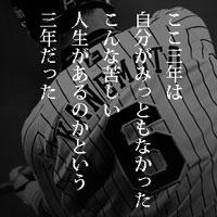 9月12日は何の日 阪神・金本知憲外野手現役引退を表明