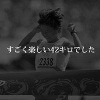 マラソン・高橋尚子選手、シドニー五輪で金
