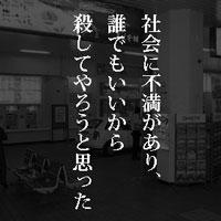 9月29日のできごと(何の日) 下関駅通り魔殺人事件