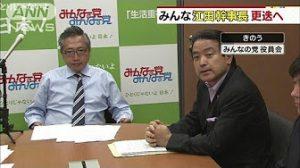 8月7日は何の日【みんなの党・渡辺喜美代表】江田憲司幹事長を更迭