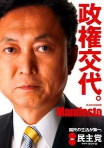 7月27日のできごと(何の日)【民主党】マニフェスト発表