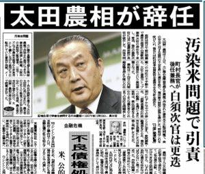 9月19日は何の日【太田誠一農相】汚染米問題で辞任