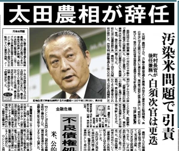 9月19日のできごと(何の日)【太田誠一農相】汚染米問題で辞任