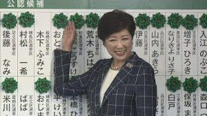 7月2日は何の日【東京都議選】都民ファーストの会が第一党に
