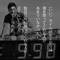 9月9日は何の日【陸上・桐生祥秀選手】9秒98