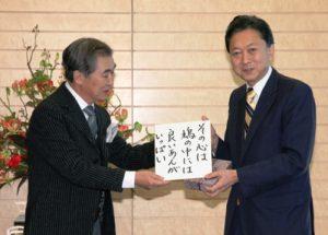 10月21日は何の日【落語家・桂三枝さん】鳩山首相を表敬訪問