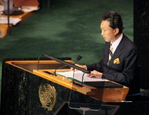 9月24日は何の日【鳩山由紀夫首相】国連総会で演説