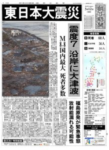 3月11日のできごと(何の日)【東日本大震災】