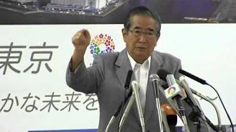 8月24日のできごと(何の日)【石原慎太郎東京都知事】「河野洋平っていうバカが、日韓関係をダメにした」