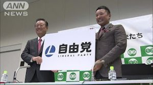 10月12日は何の日【自由党】「生活の党と山本太郎となかまたち」が党名変更