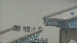 10月21日は何の日【韓国・聖水大橋崩壊事故】