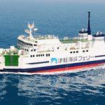 4月18日のできごと【津軽海峡フェリー・大函丸】函館〜大間航路に就航
