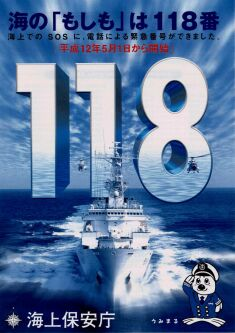 【海のもしもは118番】海上保安庁が運用開始