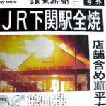 1月7日のできごと(何の日)下関駅放火事件