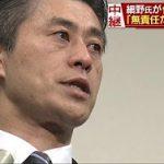 4月13日のできごと【民進党・細野豪志氏】代表代行を辞任