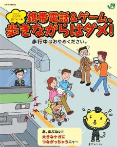 6月10日のできごと(何の日)【JR東日本】「携帯電話&ゲーム、歩きながらはダメ」