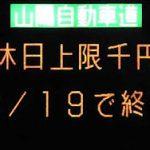 6月19日のできごと(何の日)【休日1000円高速】終了