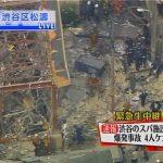 6月19日のできごと(何の日)(できごと)【渋谷・温泉施設爆発事故】