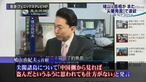 6月25日のできごと(何の日):鳩山由紀夫「尖閣を盗んだと思われても仕方ない」