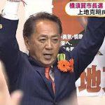 6月25日のできごと(何の日)【横須賀市長選】上地克明氏が初当選