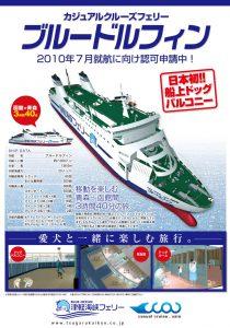7月17日のできごと(何の日)【津軽海峡フェリー・ブルードルフィン】青函航路に就航