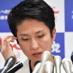 7月18日のできごと(何の日)【民進党・蓮舫代表】「台湾籍離脱」資料を公表