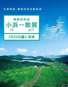 7月20日のできごと(何の日)【舞鶴若狭自動車道】全線開通