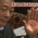 7月21日のできごと(何の日)【海江田万里経産相】手のひらに「忍」