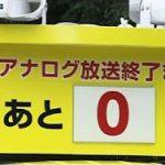 """7月24日のできごと(何の日)>【地上波テレビ】44都道府県でデジタル放送に完全移行"""" /><br />https://www.youtube.com/</a></p><p>地上波テレビは、東日本大震災で被災した東北3県を除く44都道府県で24日正午、デジタル放送に完全移行した。60年近く続いたアナログ放送は終了し、テレビの歴史的な節目となる。ただ一部では地デジ対応が間に合わず、テレビが見られなくなる「地デジ難民」が発生するのは確実。放送局関係者の中には、10万世帯程度が未対応という見方が出ている。</p><p>アナログ放送は24日正午、画面の背景が青色に切り替わり、番組終了のお知らせとともに問い合わせ先を表示。同日24時までには電波そのものが停止し、「砂嵐」のような画面になる。総務省は地デジコールセンターの態勢を強化して、問い合わせの増加に備えた。センターへの電話件数は7月になって以降急増し、移行2日前の22日には約4万7千件、23日も高水準だった。各地の自治体などに設置した臨時窓口でも緊急の相談に応じる。</p><p>地デジ化をめぐっては2001年に改正電波法が成立し、11年までのアナログ停波が決定。地デジ放送は03年に東京、大阪、名古屋の三大都市圏で始まり、06年には全都道府県に広がった。 岩手、宮城、福島の3県は移行時期を、来年3月末までに延期した。《産経新聞》</p><p><b>【米・ニューヨーク州】同性婚の受付開始</b></p><p><a href="""