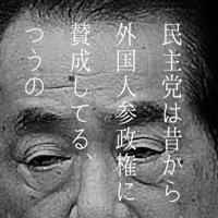 10月6日のできごと(何の日):菅直人首相、外国人参政権「議論必要」