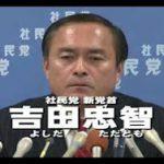 10月14日のできごと(何の日)【社民党】吉田忠智氏を新党首に選出