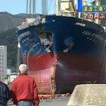 10月20日のできごと(何の日)【岩手県釜石市】放置大型船を撤去