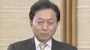 11月2日のできごと(何の日) 鳩山首相、7,200万円申告漏れ