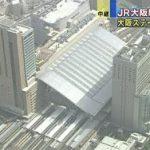 5月4日のできごと【大阪ステーションシティ】グランドオープン