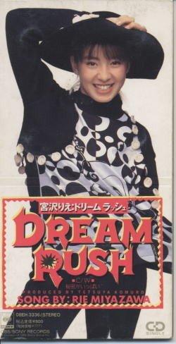 9月15日のできごと(何の日)【宮沢りえさん】シングル「ドリームラッシュ」発売